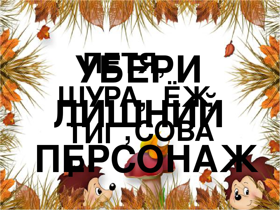 УБЕРИ ЛИШНИЙ ПЕРСОНАЖ ПЕТЯ, ШУРА, ЁЖ, , ТИГР СОВА