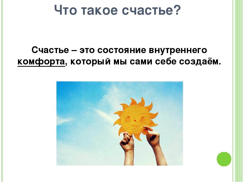 Что такое счастье? Счастье – это состояние внутреннего комфорта, который мы с...