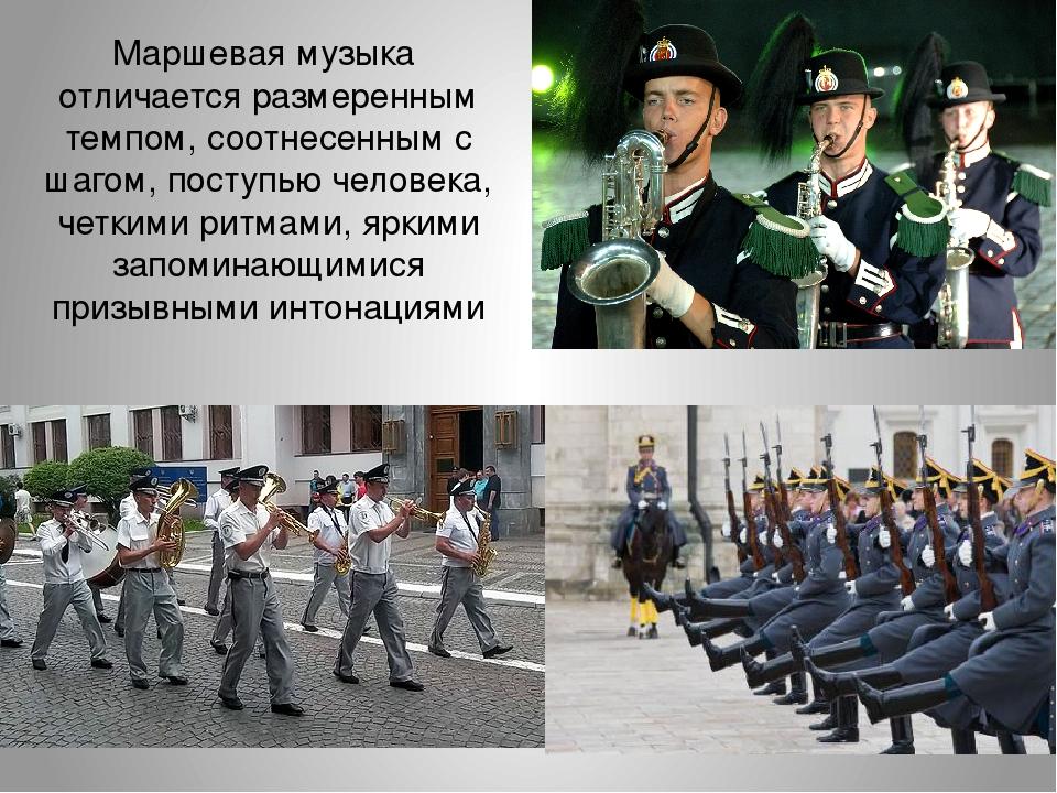 числовых военная музыка для маршировки расположена берегу