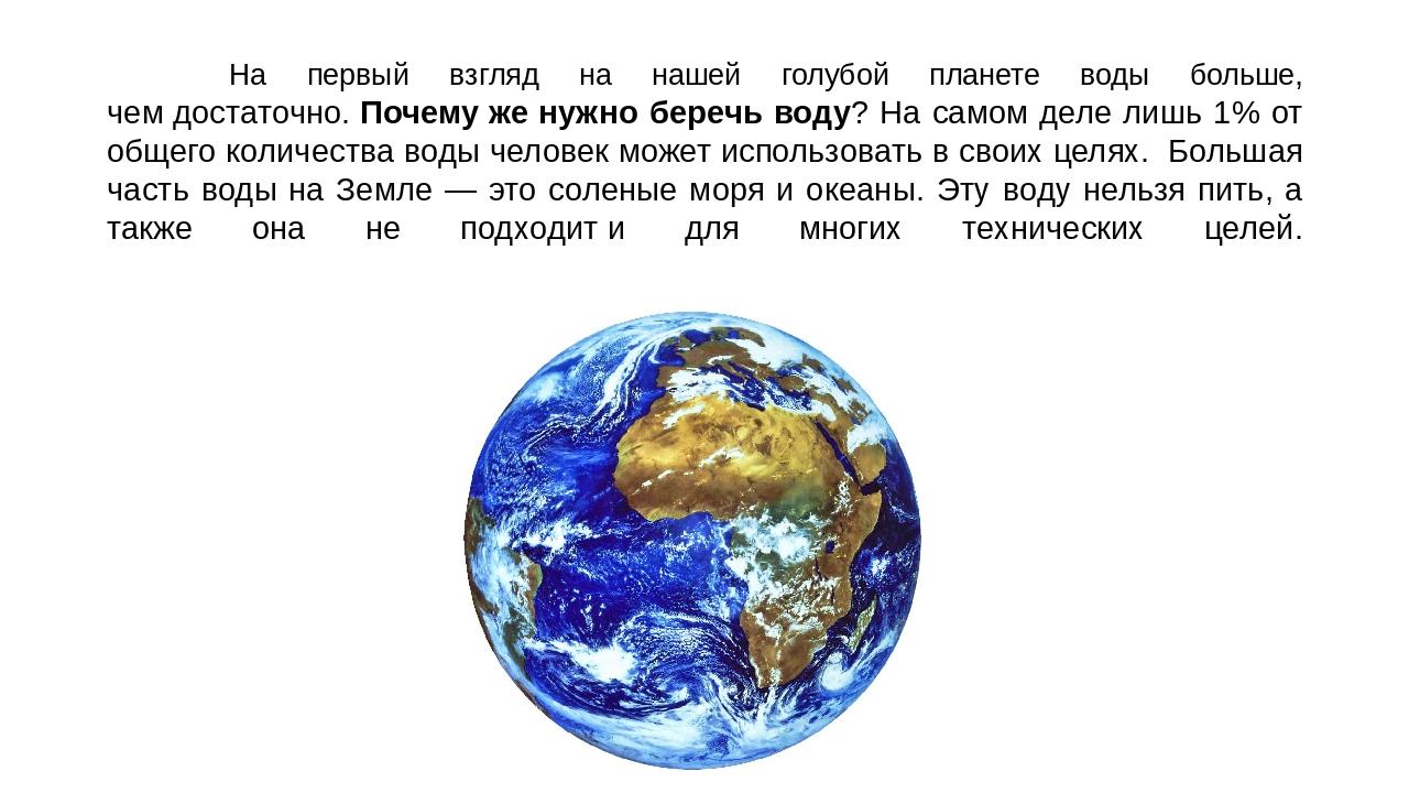 вода земле на нужна картинки зачем
