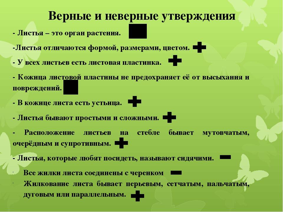Верные и неверные утверждения - Листья – это орган растения. -Листья отличают...