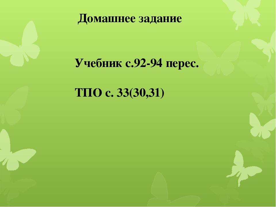 Домашнее задание Учебник с.92-94 перес. ТПО с. 33(30,31)