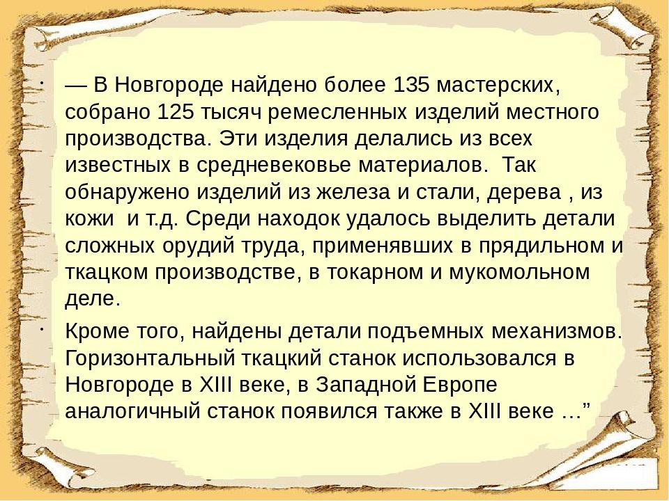 ― В Новгороде найдено более 135 мастерских, собрано 125 тысяч ремесленных из...