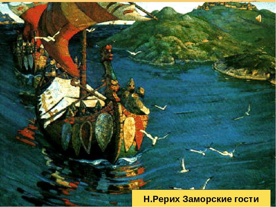 Н.Рерих Заморские гости