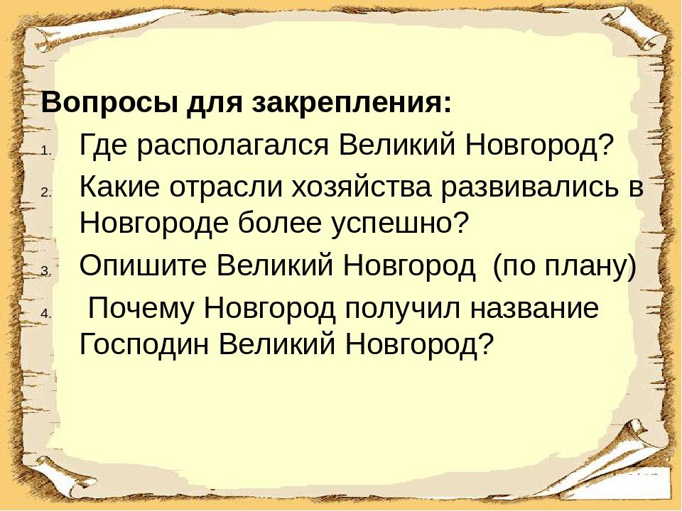 Вопросы для закрепления: Где располагался Великий Новгород? Какие отрасли хоз...
