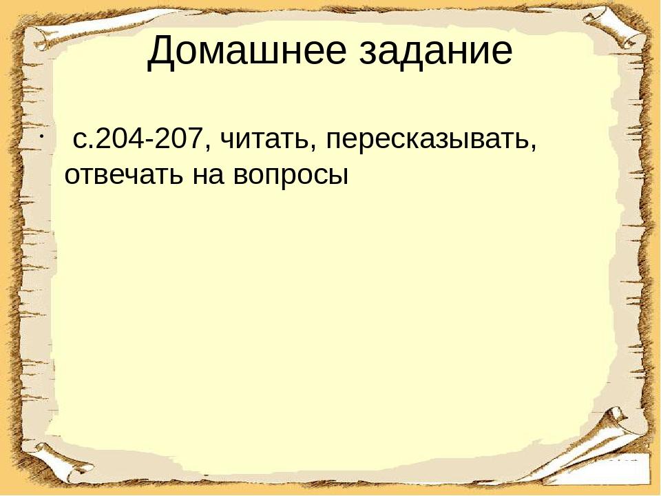 Домашнее задание с.204-207, читать, пересказывать, отвечать на вопросы