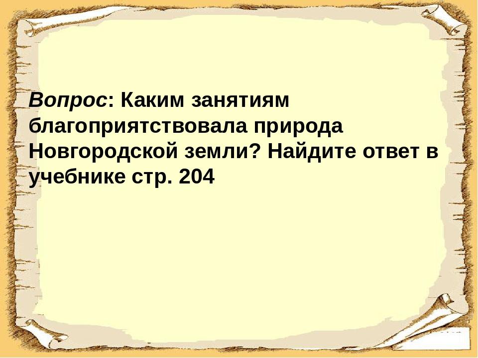 Вопрос: Каким занятиям благоприятствовала природа Новгородской земли? Найдит...