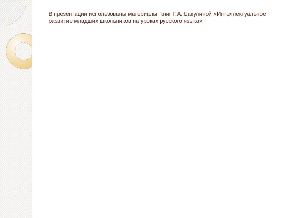 В презентации использованы материалы книг Г.А. Бакулиной «Интеллектуальное ра...