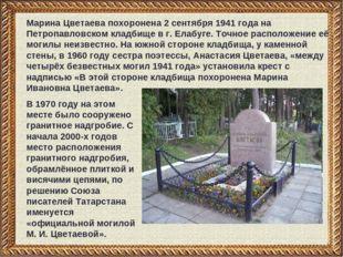 В 1970 году на этом месте было сооружено гранитное надгробие. С начала 2000-х