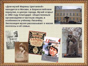 «Дом-музей Марины Цветаевой» находится в Москве, в Борисоглебском переулке, в