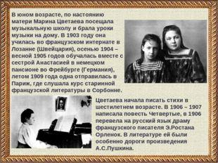 В юном возрасте, по настоянию матери Марина Цветаева посещала музыкальную шко