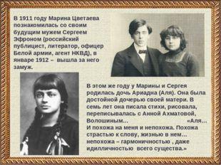 В 1911 году Марина Цветаева познакомилась со своим будущим мужем Сергеем Эфро