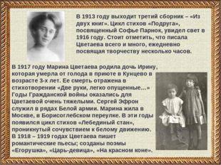 В 1913 году выходит третий сборник – «Из двух книг». Цикл стихов «Подруга», п