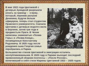В мае 1922 года Цветаевой с дочерью Ариадной разрешили уехать за границу – к