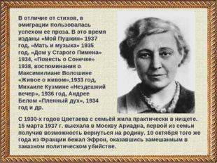 В отличие от стихов, в эмиграции пользовалась успехом ее проза. В это время и