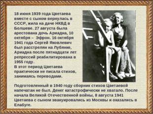18 июня 1939 года Цветаева вместе с сыном вернулась в СССР, жила на даче НКВД