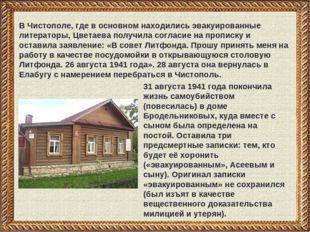 В Чистополе, где в основном находились эвакуированные литераторы, Цветаева по