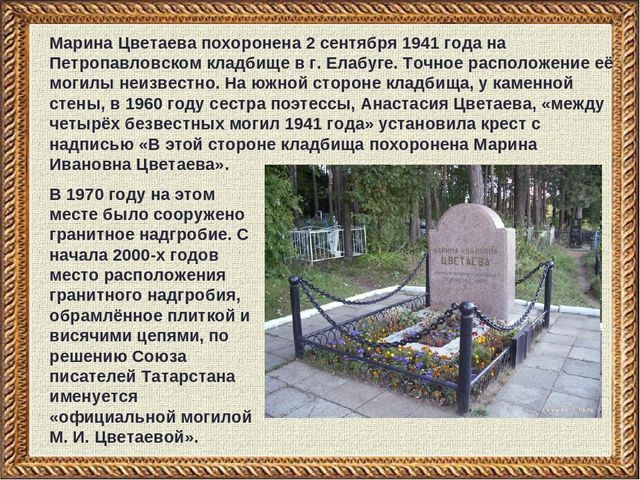 В 1970 году на этом месте было сооружено гранитное надгробие. С начала 2000-х...