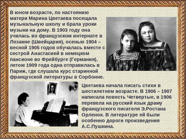 В юном возрасте, по настоянию матери Марина Цветаева посещала музыкальную шко...