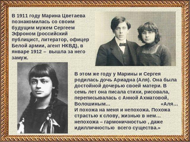В 1911 году Марина Цветаева познакомилась со своим будущим мужем Сергеем Эфро...