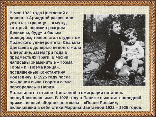В мае 1922 года Цветаевой с дочерью Ариадной разрешили уехать за границу – к...