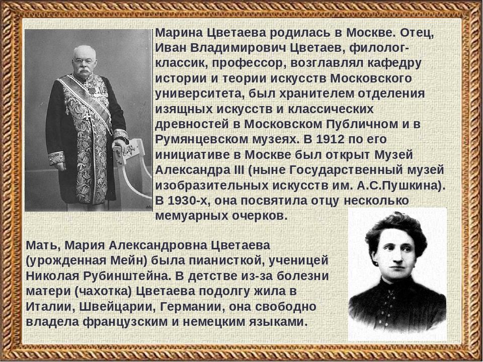 Марина Цветаева родилась в Москве. Отец, Иван Владимирович Цветаев, филолог-к...