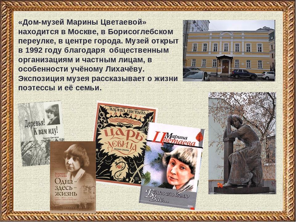 «Дом-музей Марины Цветаевой» находится в Москве, в Борисоглебском переулке, в...