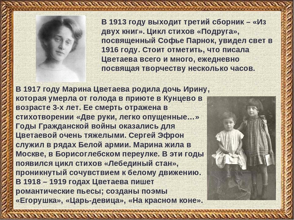 В 1913 году выходит третий сборник – «Из двух книг». Цикл стихов «Подруга», п...