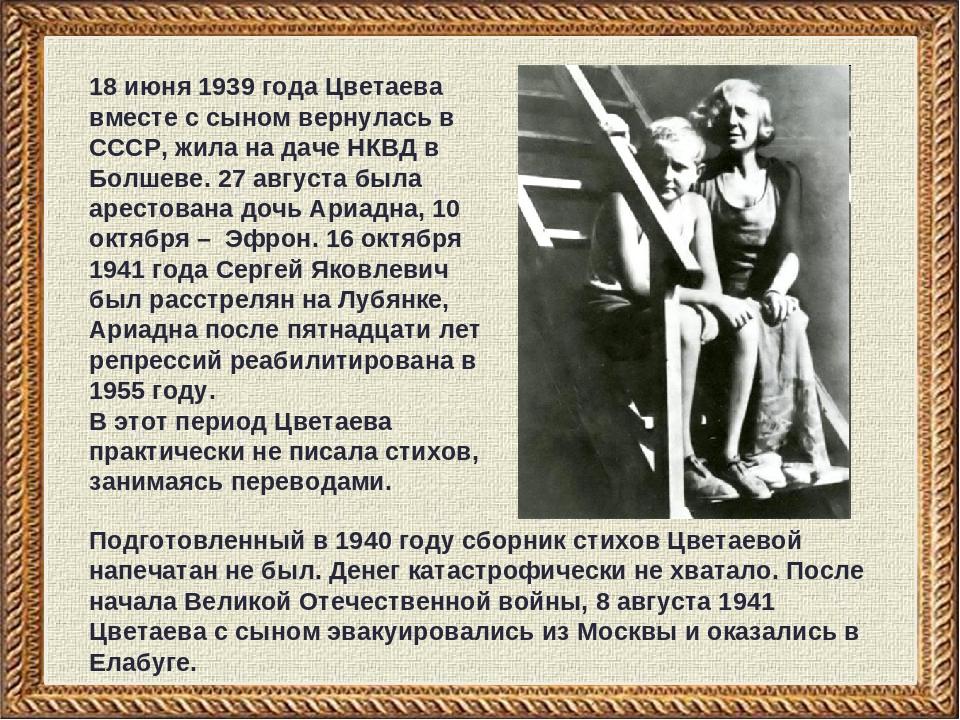 18 июня 1939 года Цветаева вместе с сыном вернулась в СССР, жила на даче НКВД...