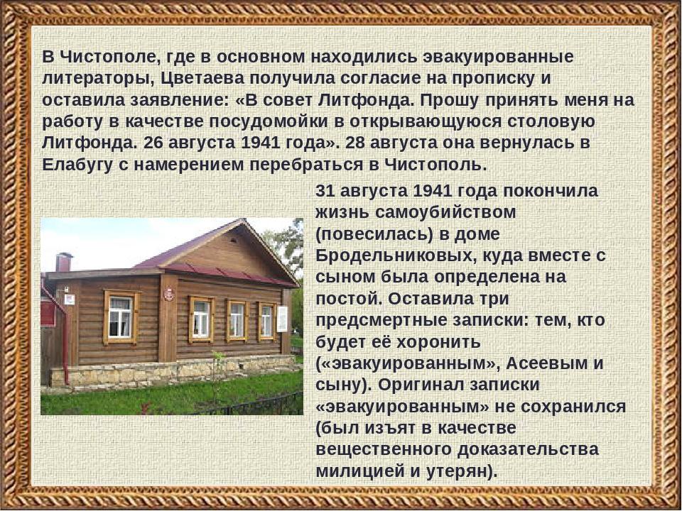 В Чистополе, где в основном находились эвакуированные литераторы, Цветаева по...