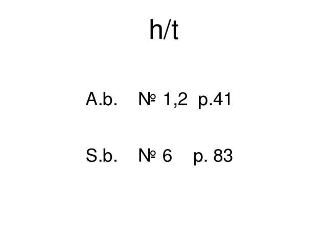 h/t A.b. № 1,2 p.41 S.b. № 6 p. 83