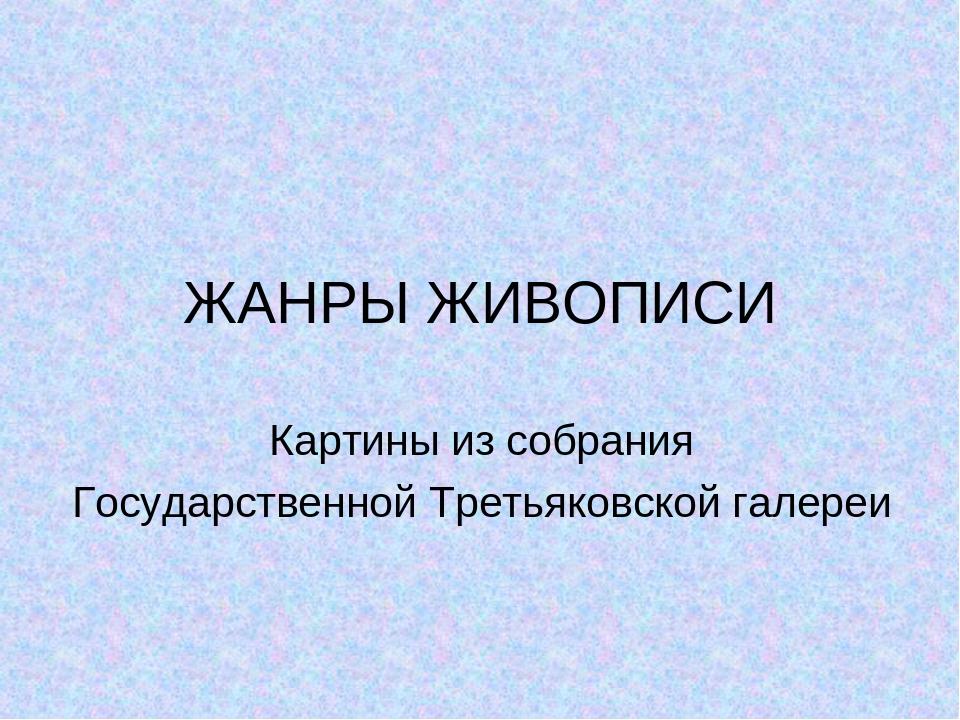 ЖАНРЫ ЖИВОПИСИ Картины из собрания Государственной Третьяковской галереи