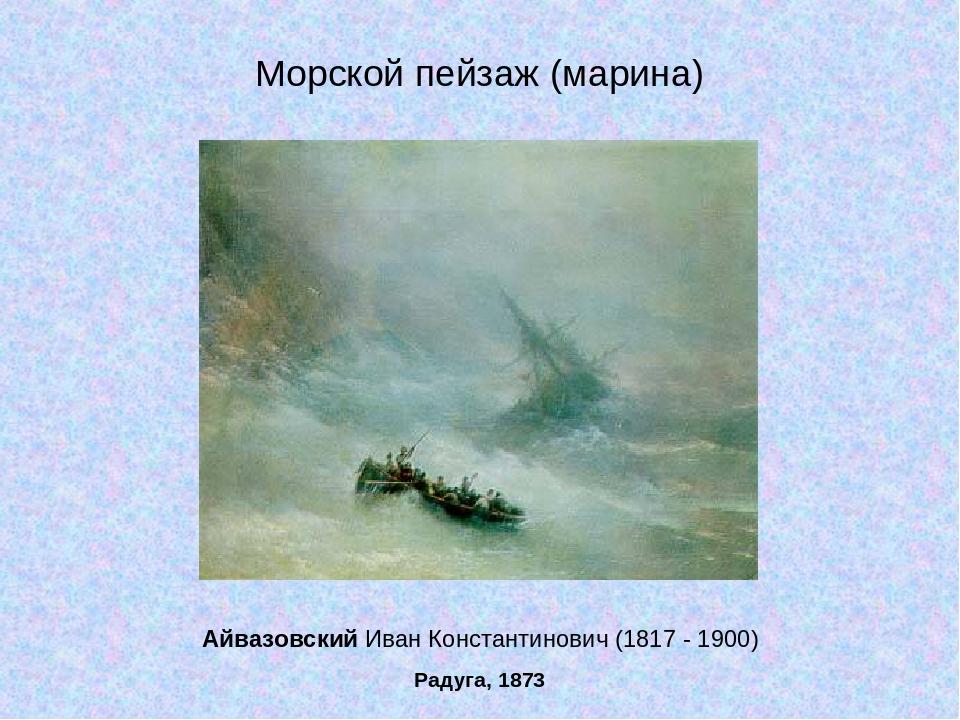 Айвазовский Иван Константинович (1817 - 1900) Радуга, 1873 Морской пейзаж (ма...
