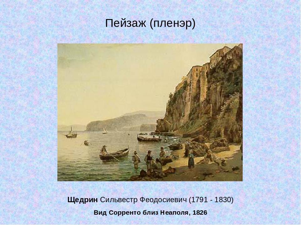 Щедрин Сильвестр Феодосиевич (1791 - 1830) Вид Сорренто близ Неаполя, 1826 Пе...