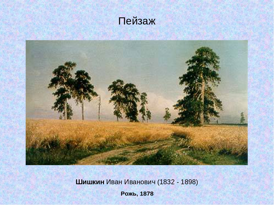 Шишкин Иван Иванович (1832 - 1898) Рожь, 1878 Пейзаж