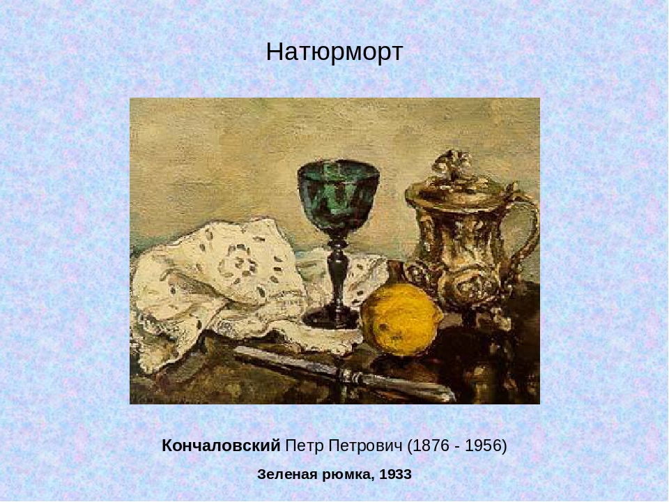 Кончаловский Петр Петрович (1876 - 1956) Зеленая рюмка, 1933 Натюрморт