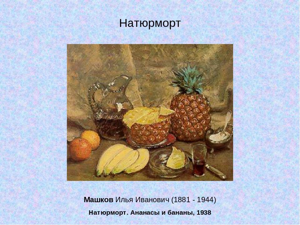 Машков Илья Иванович (1881 - 1944) Натюрморт. Ананасы и бананы, 1938 Натюрморт