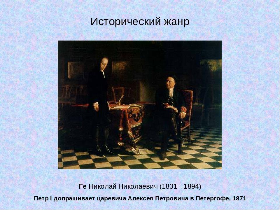 Ге Николай Николаевич (1831 - 1894) Петр I допрашивает царевича Алексея Петро...