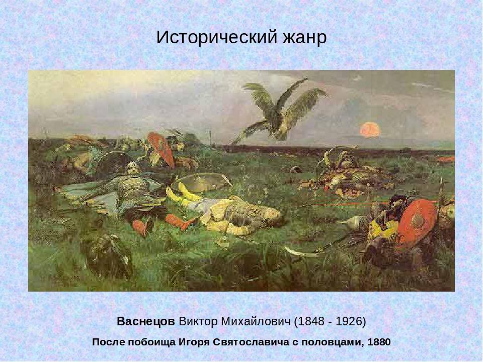 Васнецов Виктор Михайлович (1848 - 1926) После побоища Игоря Святославича с п...