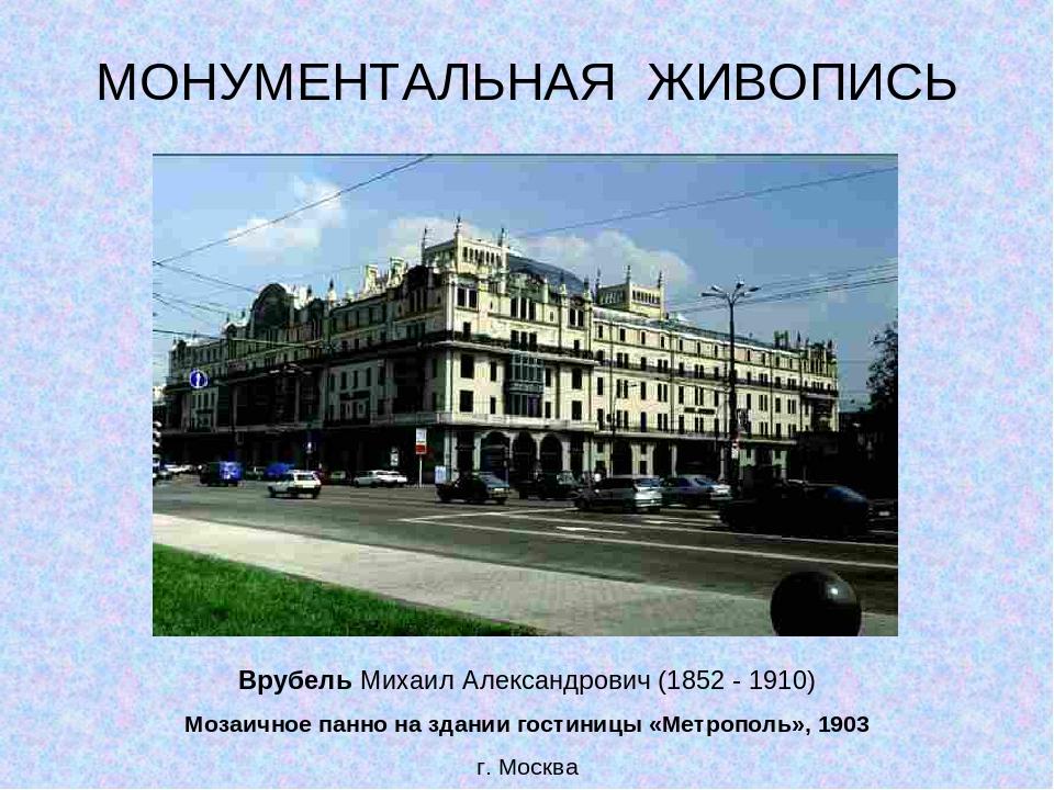 Врубель Михаил Александрович (1852 - 1910) Мозаичное панно на здании гостиниц...