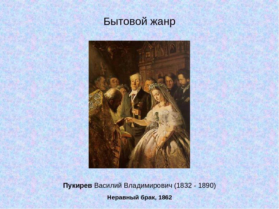 Пукирев Василий Владимирович (1832 - 1890) Неравный брак, 1862 Бытовой жанр
