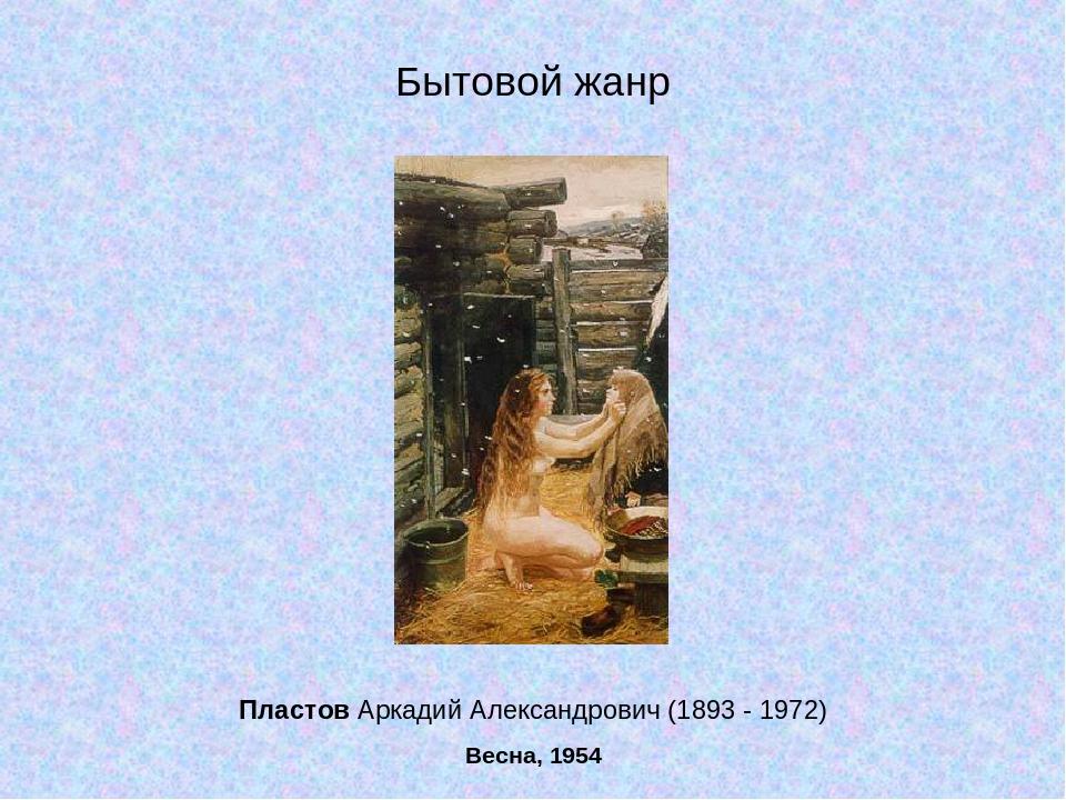 Пластов Аркадий Александрович (1893 - 1972) Весна, 1954 Бытовой жанр