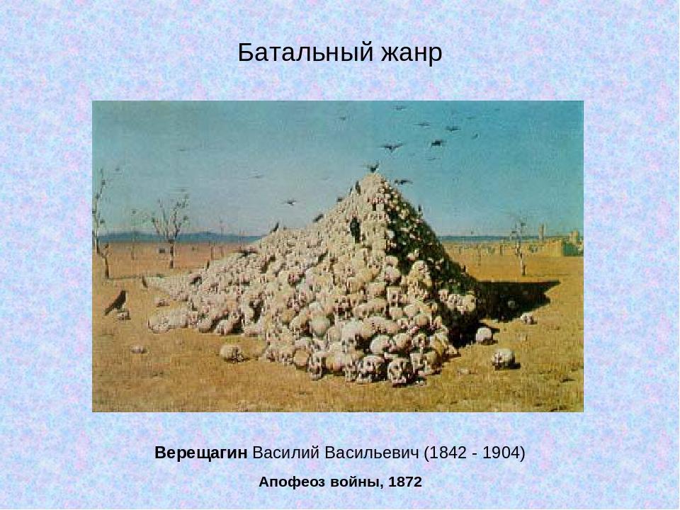 Верещагин Василий Васильевич (1842 - 1904) Апофеоз войны, 1872 Батальный жанр