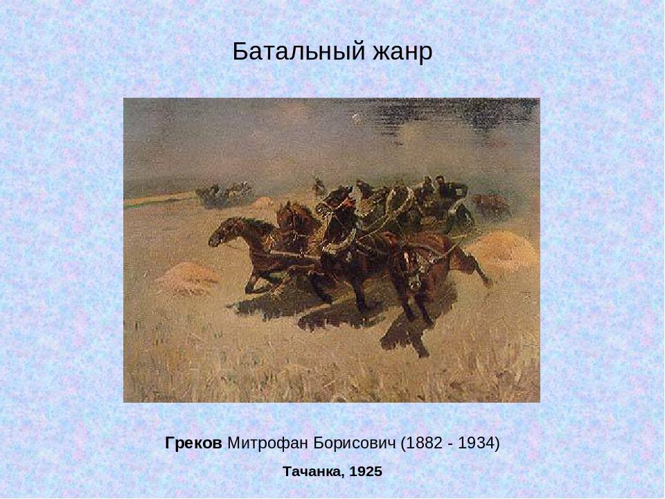 Греков Митрофан Борисович (1882 - 1934) Тачанка, 1925 Батальный жанр