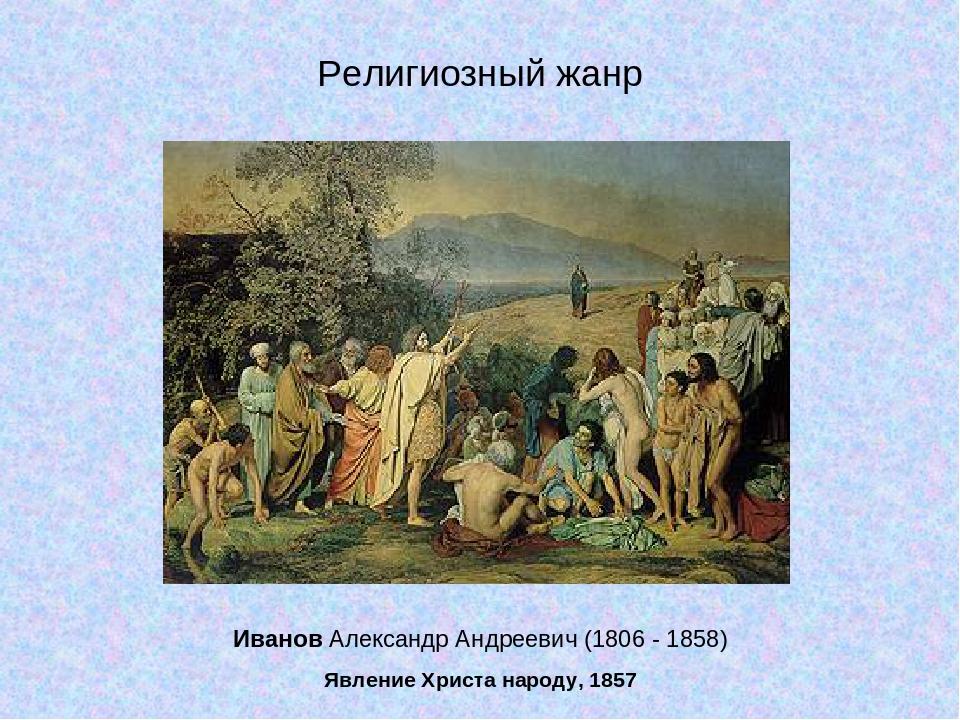 Религиозный жанр Иванов Александр Андреевич (1806 - 1858) Явление Христа наро...
