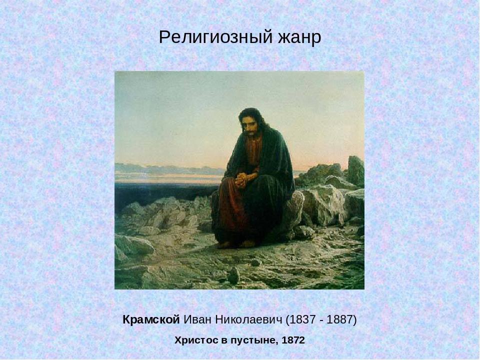 Религиозный жанр Крамской Иван Николаевич (1837 - 1887) Христос в пустыне, 1872