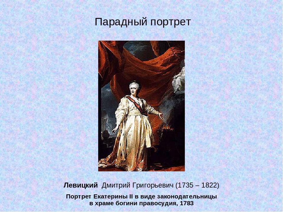 Парадный портрет Левицкий Дмитрий Григорьевич (1735 – 1822) Портрет Екатерины...