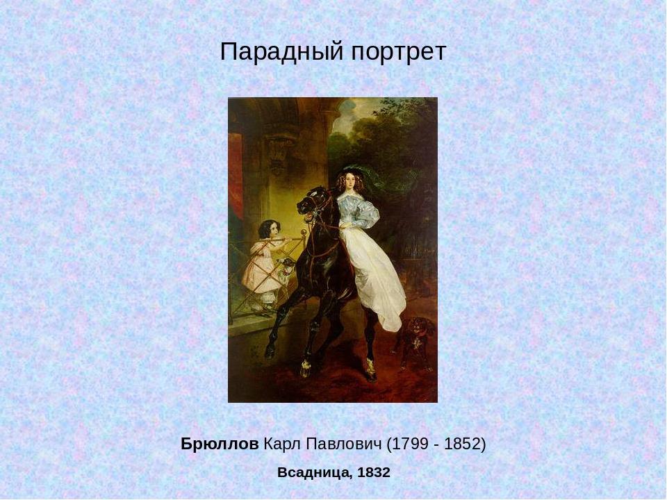Брюллов Карл Павлович (1799 - 1852) Всадница, 1832 Парадный портрет