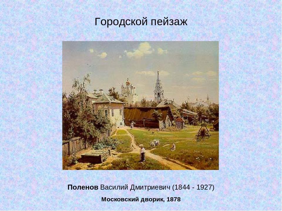 Поленов Василий Дмитриевич (1844 - 1927) Московский дворик, 1878 Городской пе...