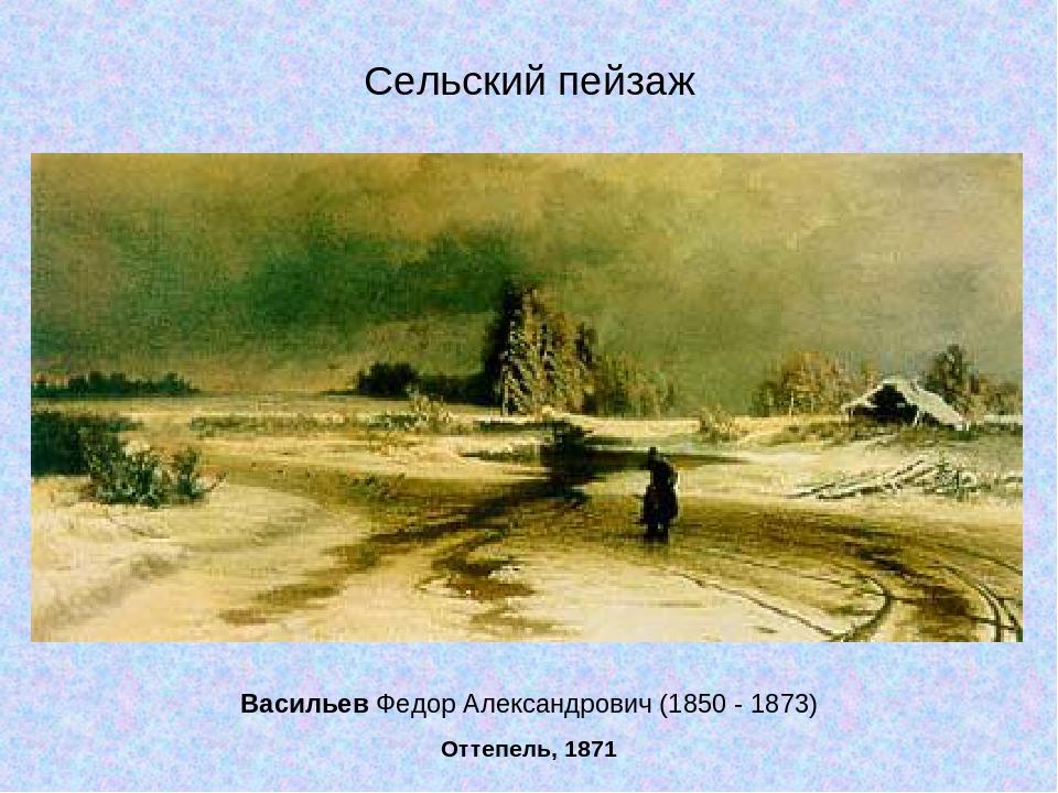 Васильев Федор Александрович (1850 - 1873) Оттепель, 1871 Сельский пейзаж